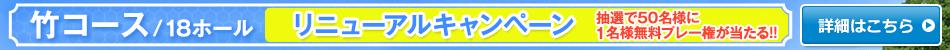 竹コース(18H)リニューアルキャンペーン