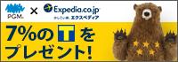 PGM×エクスペディア