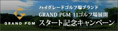GRAND PGM 11コース展開スタート記念キャンペーン