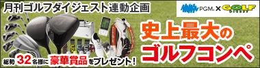 月刊ゴルフダイジェスト連動企画 史上最大のゴルフコンペ