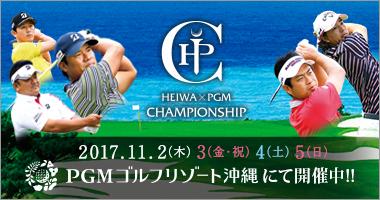 HEIWA・PGM CHAMPIONSHIP2017