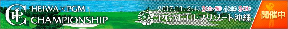 HEIWA・PGM CHAMPIONSHIP2014