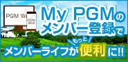 My PGMのメンバー登録でメンバーライフがもっと便利に!!