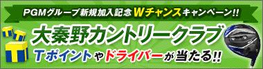 PGMグループ新規加入記念Wチャンスキャンペーン