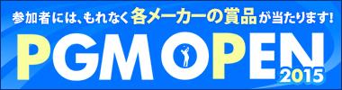 PGM OPEN2015
