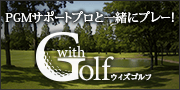 with Golf