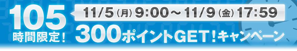105時間限定!300ポイントGET!キャンペーン