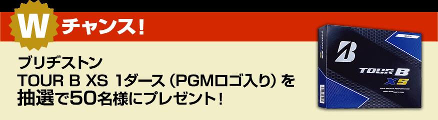 ブリヂストン TOUR B XS 1ダース(PGMロゴ入り)を 抽選で50名様にプレゼント!