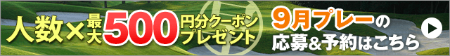 9月プレー限定!人数×最大500円分クーポンキャンペーン
