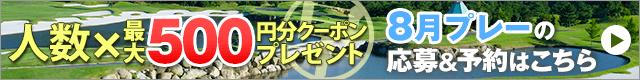 8月プレー限定!人数×最大500円分クーポンキャンペーン