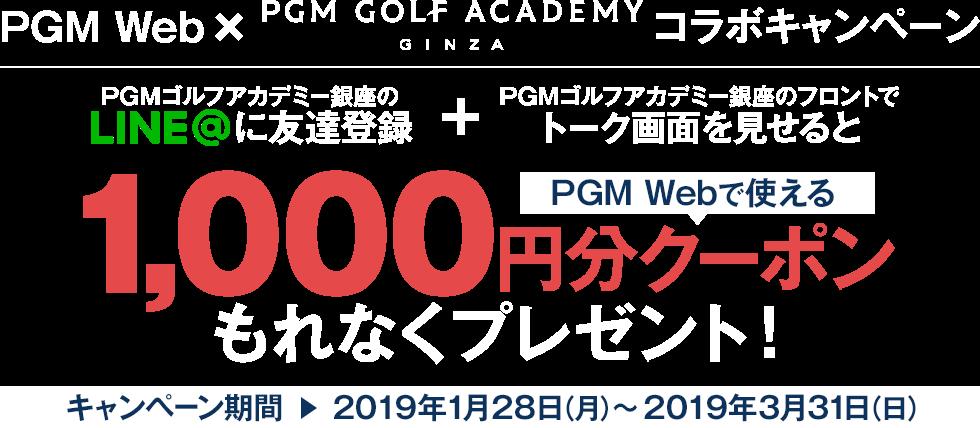 PGM Web×PGM GOLF ACADEMY GINZAコラボキャンペーン