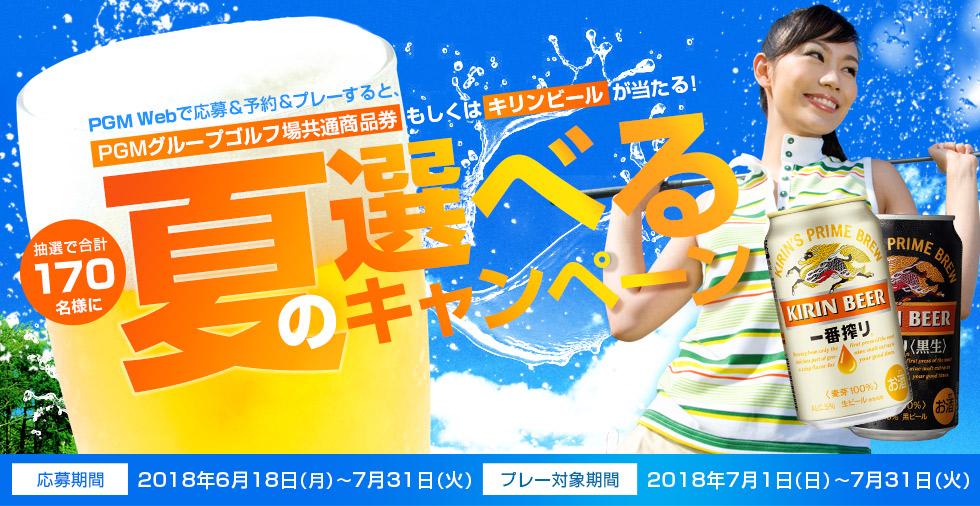 PGM Webで応募&予約&プレーすると、PGMグループゴルフ場共通商品券もしくはキリンビール が当たる!夏の選べるキャンペーン