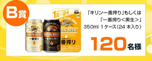 B賞キリン一番搾り350ml 1ケース(24本)120名様
