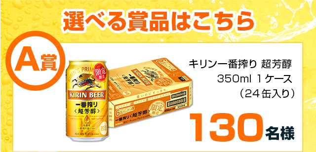 A賞キリン一番搾り500ml 1ケース(24本)80名様