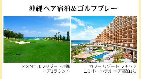 沖縄ペア宿泊&ゴルフプレー