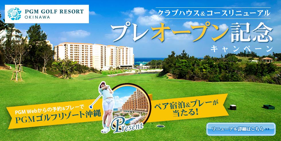 PGMゴルフリゾート沖縄 プレオープン記念キャンペーン