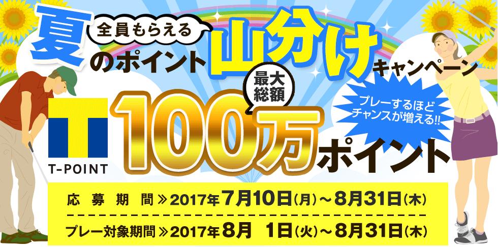 夏のポイント山分けキャンペーン 最大総額100万ポイント