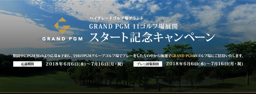 【ハイグレードゴルフ場ブランド】GRAND PGM 11ゴルフ場展開 スタート記念キャンペーン