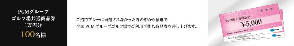PGMグループゴルフ場共通商品券1万円分 100名様