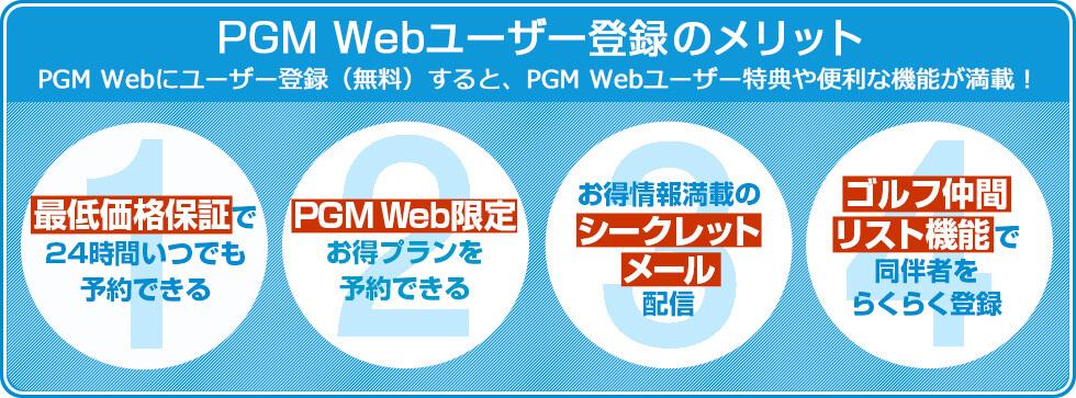 PGM Webユーザー登録のメリット