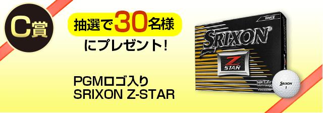 C賞 SRIXON Z-STAR 抽選で30名様
