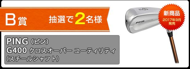 B賞:PING G400クロスオーバー(ユーティリティ)を抽選で2名様にプレゼント!