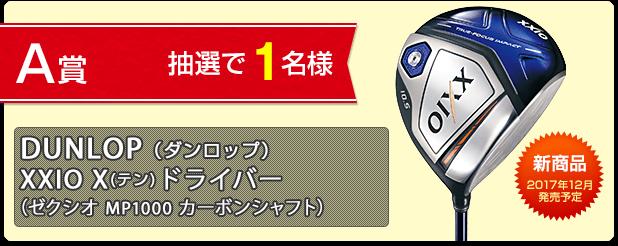 A賞:ダンロップ XXIO X(テン) ドライバーを抽選で1名様にプレゼント!