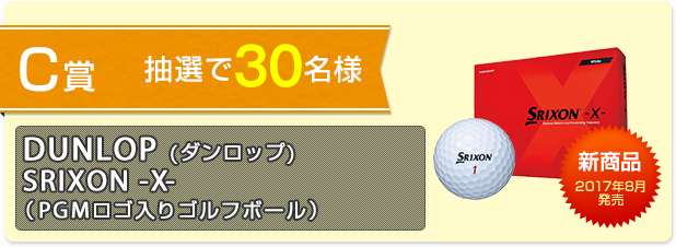 ダンロップ SRIXON-X-(PGMロゴ入りゴルフボール)1ダースを抽選で30名様にプレゼント!