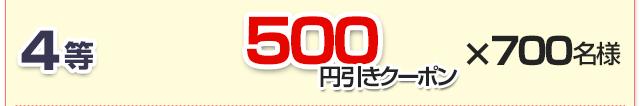 4等:500円引きクーポン×700名様