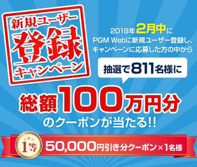 新規ユーザー登録キャンペーン 2018年2月中にPGM Webに新規ユーザー登録をした方の中から抽選で811名様に総額100万円分のクーポンをプレゼント!