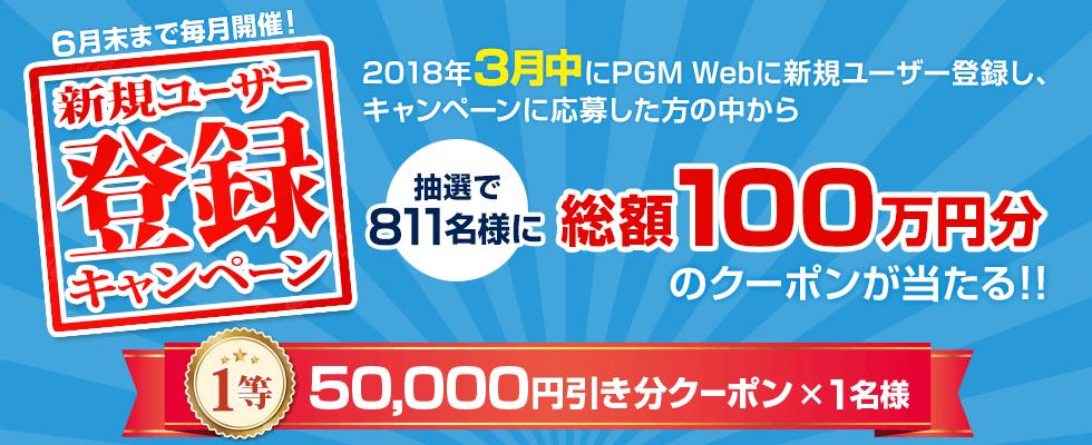 新規ユーザー登録キャンペーン 2018年3月中にPGM Webに新規ユーザー登録をした方の中から抽選で811名様に総額100万円分のクーポンをプレゼント!