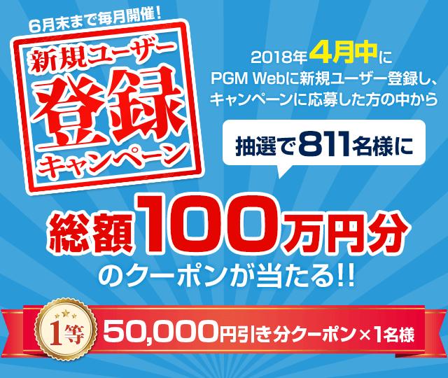 新規ユーザー登録キャンペーン 2018年4月中にPGM Webに新規ユーザー登録をした方の中から抽選で811名様に総額100万円分のクーポンをプレゼント!