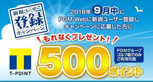 2018年9月 新規ユーザー登録キャンペーン もれなく期間固定Tポイント500ポイントプレゼント!