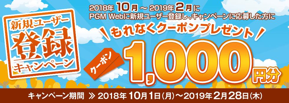 新規ユーザー登録キャンペーン 2018年10月~2019年1月中にPGM Webに新規ユーザー登録をし、キャンペーンにご応募していただいたお客様にもれなくPGM Webで使える1,000円分クーポンをプレゼント!
