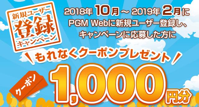 2018年10月~2019年1月新規ユーザー登録キャンペーン