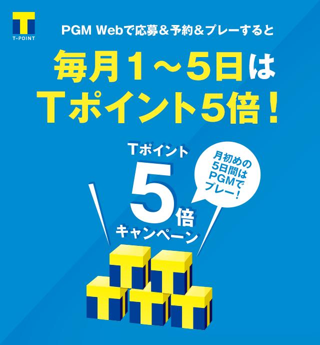 PGM Webで応募&予約&プレーすると毎月1~5日はTポイント5倍!