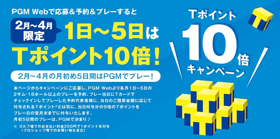 PGM Webで応募&予約&プレーすると2月~4月の各月1日~5日はTポイント10倍!
