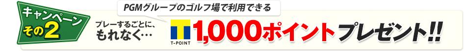 プレーするごとにもれなくPGMグループのゴルフ場で利用できるT-POINT1,000ポイントプレゼント!!