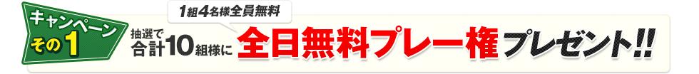 滋賀ゴルフ倶楽部の全日無料プレー権(1組4名様全員無料)が当たる!!