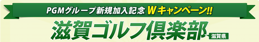 PGMグループ新規加入記念Wキャンペーン!!滋賀ゴルフ倶楽部(滋賀県)