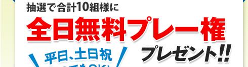 滋賀ゴルフ倶楽部の全日無料プレー権をプレゼント!