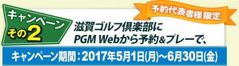 Wキャンペーン~その2:滋賀ゴルフ倶楽部にPGM Webから予約&プレー。キャンペーン期間:2017年5月1日(月)~6月30日(金)