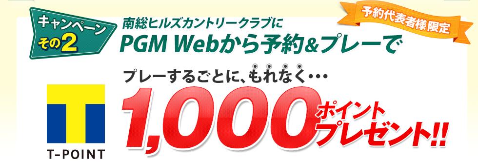 プレーするごとにもれなく1,000ポイントプレゼント!!