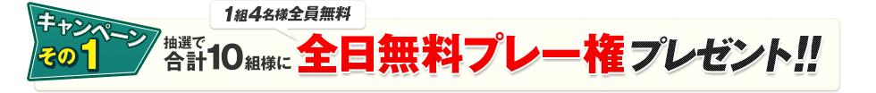 南総ヒルズカントリークラブの全日無料プレー権(1組4名様全員無料)が当たる!!