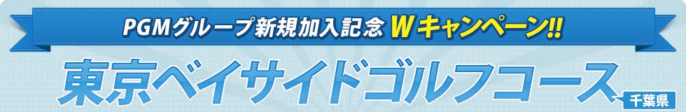 PGMグループ新規加入記念Wキャンペーン!!東京ベイサイドゴルフコース(千葉県)