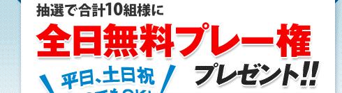 東京ベイサイドゴルフコースの全日無料プレー権をプレゼント!