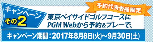 Wキャンペーン~その2:東京ベイサイドゴルフコースにPGM Webから予約&プレー。応募期間:2017年8月8日(火)~9月8日(金)
