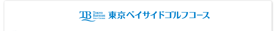 東京ベイサイドゴルフコース