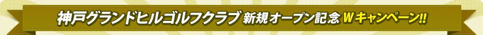 新規オープン記念Wキャンペーン!!