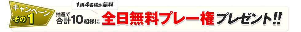 神戸グランドヒルゴルフクラブの全日無料プレー権(1組4名様が無料)が当たる!!